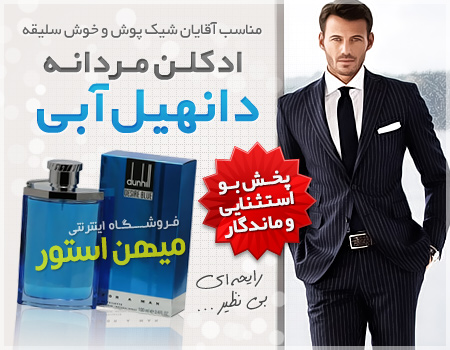 خرید اینترنتی ادکلن مردانه دانهیل آبی  Dunhill Desire Blue  خرید آنلاین