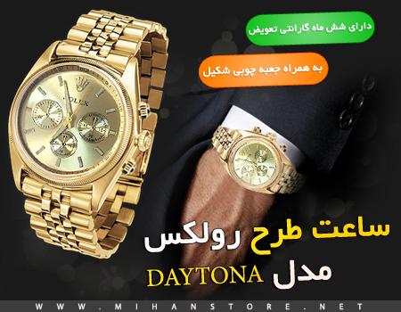 ساعت طرح رولکس مدل DAYTONA
