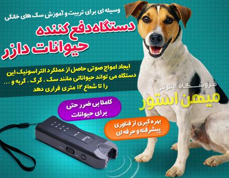 فروش ویژه دستگاه دفع کننده حیوانات دازر