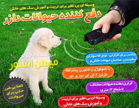 خرید پستی ارزان قیمت دستگاه دفع کننده حیوانات دازر رنگ مشکی