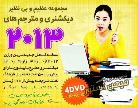 دیکشنری , مجموعه دیکشنری , خرید مترجم , دیکشنری انگلیسی به انگلیسی , دیکشنری انگلیسی به فارسی , دیکشنری برای موبایل ,بهترین دیکشنری های آفلاین برای اندروید، آیفون و ویندوز , 4 مورد از بهترین دیکشنری ها برای ویندوز 10 , بهترین دیکشنری انگلیسی به فارسی برای کامپیوتر , نرم افزار دیکشنری برای کامپیوتر , دیکشنری چند زبانه برای رایانه شما , دیکشنری برای کامپیوتر , بهترین اپلیکیشن دیکشنری موبایل , دیکشنری عالی برای استفاده در حالت آفلاین , دیکشنری برای موبایل اندروید , دیکشنری انگلیسی به فارسی جامع برای انواع موبایل , کاملترین دیکشنری اندروید را در موبایل خود نصب کنید , دیکشنری انگلیسی به فارسی و فارسی به انگلیسی اندروید , دیکشنری برای گوشی اندروید , دیکشنری انگلیسی به فارسی برای همه گوشی ها , بهترین و کامل ترین دیکشنری آنلاین و آفلاین اندروید , معرفی دو دیکشنری آفلاین خوب برای موبایل , سی دی دیکشنری برای کامپیوتر , دی وی دی دیکشنری برای کامپیوتر , دیکشنری برای موبایل اندروید