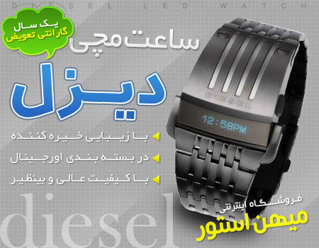 اعت LED مدل دیزل Diesel