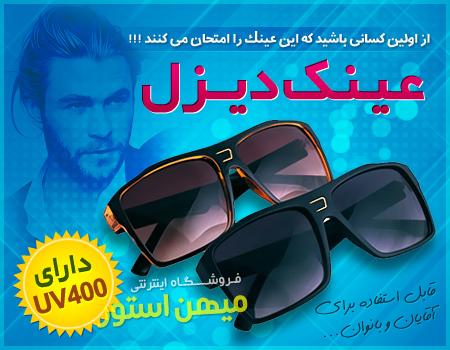 خرید اینترنتی عینک دیزل مدل DL 0120 خرید آنلاین