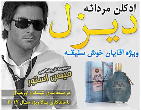 فروش ویژه ادکلن مردانه دیزل (Diesel)