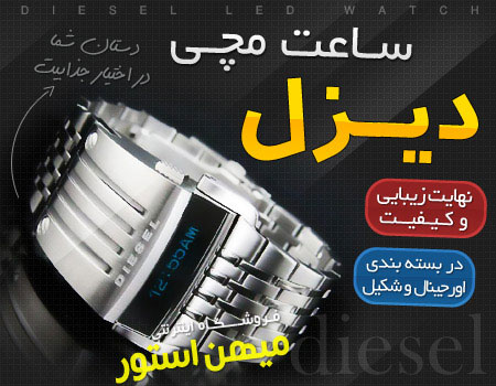 خرید اینترنتی ساعت مچی LED مدل دیزل | WwW.BestBaz.IR