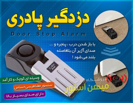 خرید اینترنتی دزدگیر پادری   Door Stop Alarm خرید آنلاین