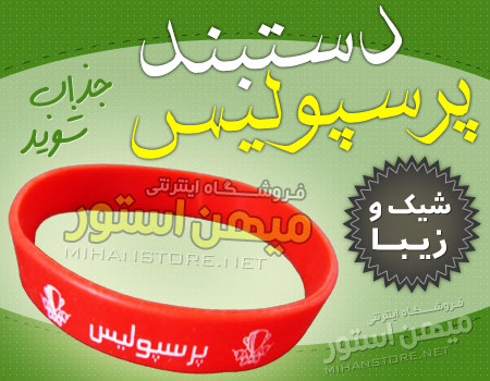 dp 1  خرید اینترنتی دستبند پسرانه استقلال و پرسپولیس 2016 جدید