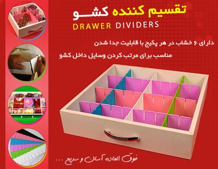 خرید تقسیم کننده کشو مدل Drawer Dividers
