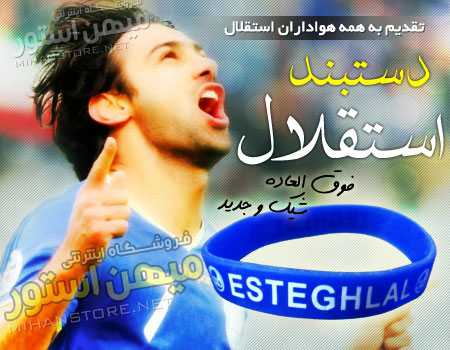 dss 1  خرید اینترنتی دستبند پسرانه استقلال و پرسپولیس 2016 جدید