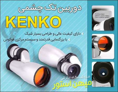 دوربین تک چشمی کنکو Kenko