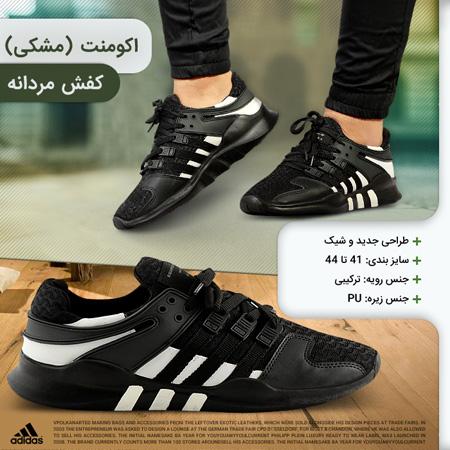 کفش مردانه اکومنت مشکی