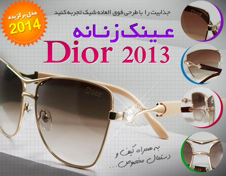 عینک زنانه دیور - Dior