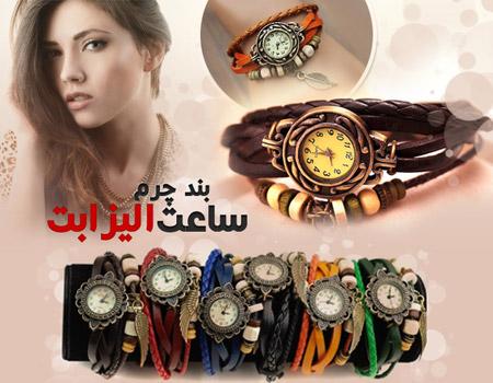 سایت خرید انواع ساعت مچی زنانه طرحدار اسما