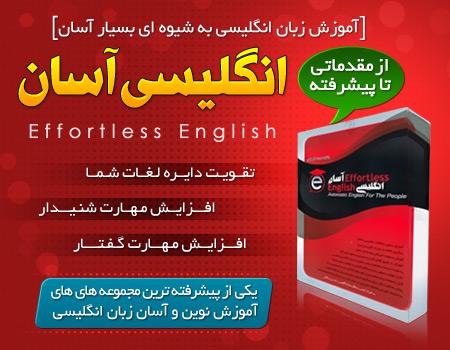 مجموعه آموزش انگلیسی آسان