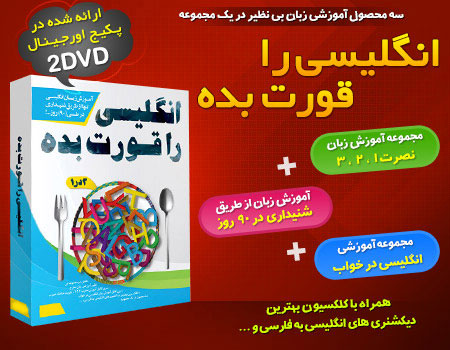 خرید مجموعه آموزشی انگلیسی