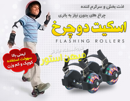 خرید اینترنتی اسکیت دو چرخ Flashing Rollers | WwW.BestBaz.IR