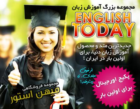 خرید اینترنتی مجموعه آموزش زبان English Today