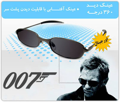 فروش ویژه عینک 360 درجه