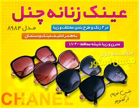 خرید پستی عینک زنانه چنل مدل 8984