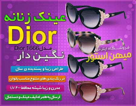 خرید اینترنتی عینک زنانه دیور نگین دار مدل 1666 خرید آنلاین