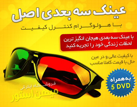 خرید عینک سه بعدی