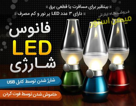 فروش فانوس LED شارژی