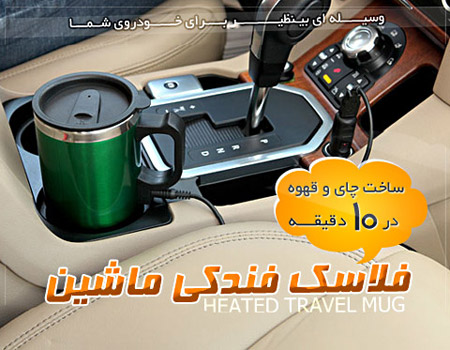 فلاکس فندکی برای ماشین