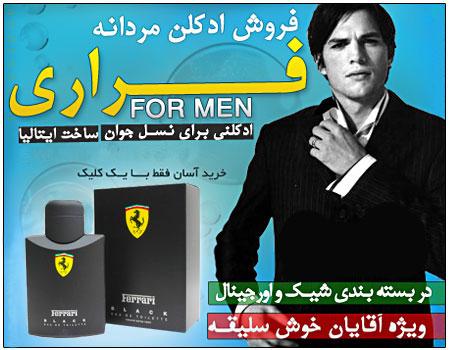 فروش ویژه ادکلن مردانه فراری (Ferrari Black)