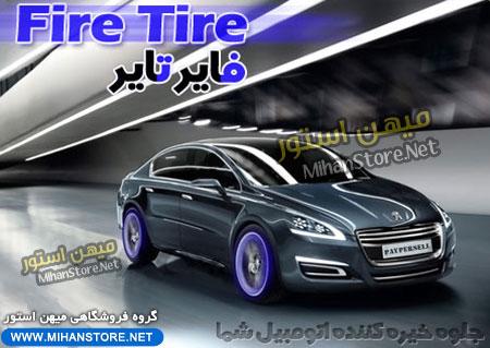 فایر تایر - Fire Tire