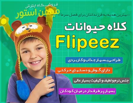 خرید اینترنتی کلاه کودکان Flipeez خرید آنلاین