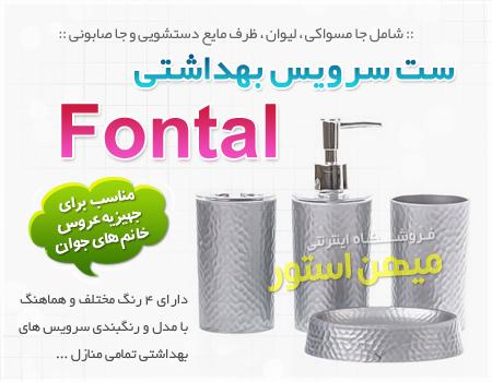 خرید ست سرویس بهداشتی مدل Fontal