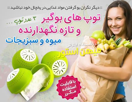 خرید اینترنتی توپ بوگیر و تازه نگهدارنده میوه و سبزیجات خرید آنلاین