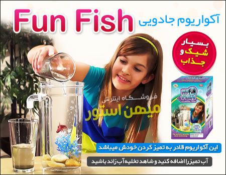 خرید اینترنتی آکواریوم جادویی Fun Fish خرید آنلاین