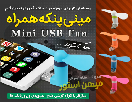 فن موبایل او نی جی Mini OTG Fan HAWEEL