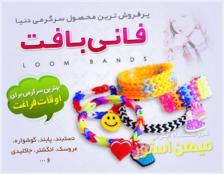 خرید پستی فانی بافت Loom Bands فانی بافت Loom Bands پر فروش ترین محصول سرگرمی دنیا توسط کش ها ...