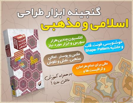 مجموعه ابزار طراحی اسلامی و مذهبی