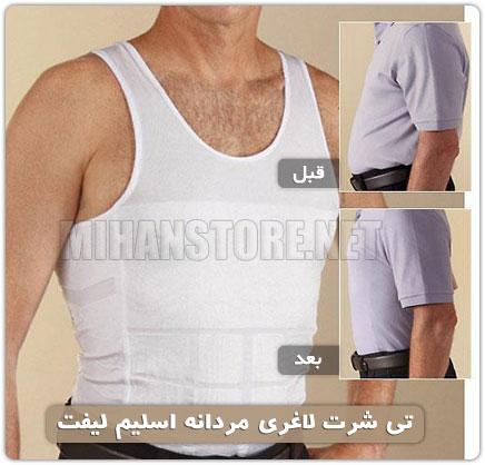 خرید لباس تیشرت گن لاغری مردانه پسرانه شکم بزرگ