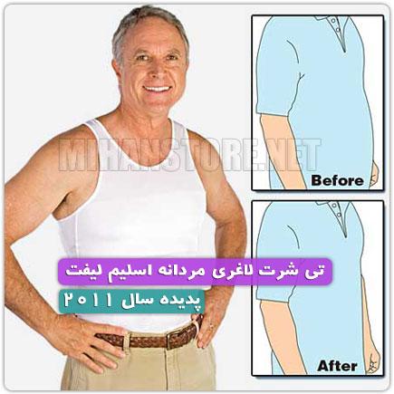 تی شرت لاغری مردانه اسلیم لیفت