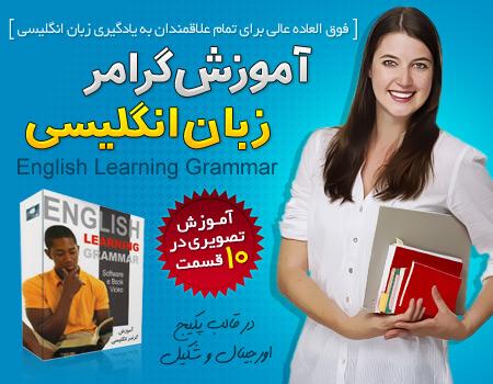 آموزش گرامر زبان انگلیسی English Learning Grammar