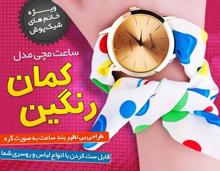 خرید اینترنتی ساعت دخترانه رنگین کمان خرید آنلاین
