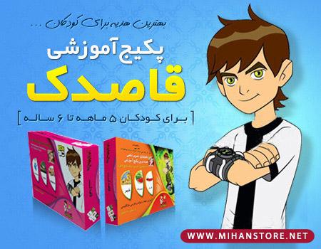 پکیج آموزش فارسی و انگلیسی قاصدک
