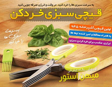 خرید قیچی سبزی خردکن