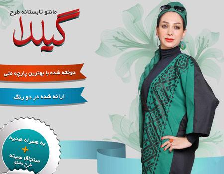 خرید مانتو تابستانی خانوم های لاغر اندام ایرانی