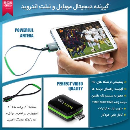 فروش ویژه گیرنده دیجیتال موبایل و تبلت اندروید
