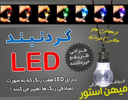 گردنبند LED 7 رنگ طرح لامپ