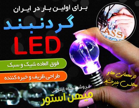 فروش ویژه گردنبند LED هفت رنگ (با طرح لامپ)