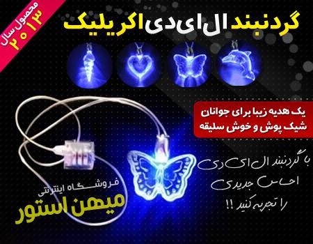 خرید پستی گردنبند LED اکریلیک