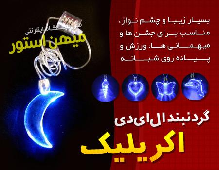 گردنبند LED اکریلیک