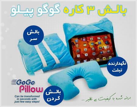 خرید اینترنتی بالش 3 کاره گوگو پیلو   GoGo Pillow خرید آنلاین