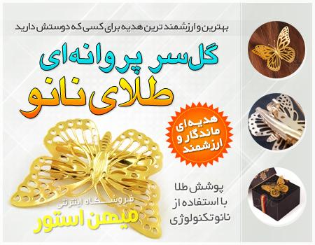 خرید اینترنتی گل سر پروانه ای طلای نانو خرید آنلاین